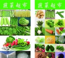 蔬菜超市 蔬菜图片