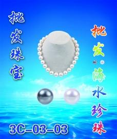 珠寶海報圖片