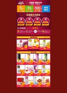 花茶淘宝店铺首页免费模板