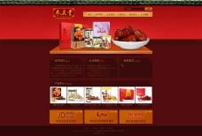 食品首页素材下载