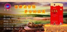 云汉春酒图片
