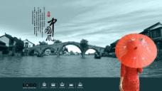 中國風圖片