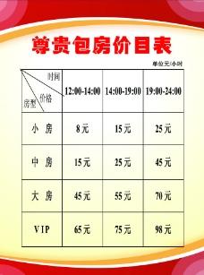 KTV价目表图片