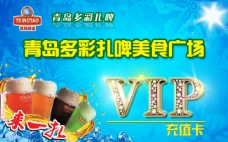 青岛多彩扎啤美食广场VIP充值卡