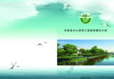 水土保持工程建设情况图片