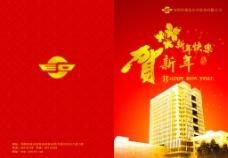 喜庆春节贺卡图片