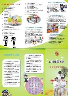 校园公共安全宣传单图片