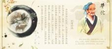 华佗 中医 中国图片