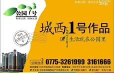 中式家居装修图图片