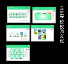 卫生学校文化建设模板图片