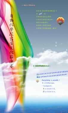 宿舍文化节宣传海报图片