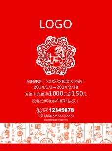 喜庆马年餐饮剪纸海报图片