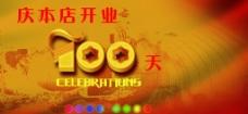 100天店庆图片