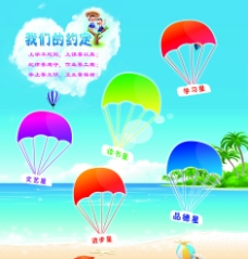 我们的约定 降落伞图片