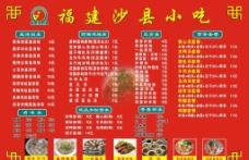 沙县小吃主食图片