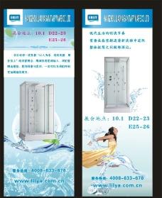 沐浴房广告图片