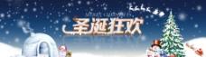 圣诞节淘宝首页海报图图片