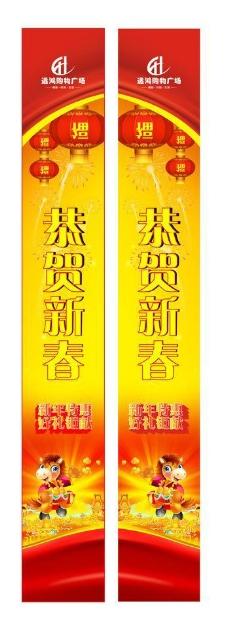 春节包柱图片