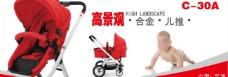 淘宝童车海报图片