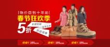春节淘宝狂欢素材