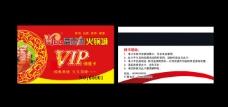 火锅储值卡