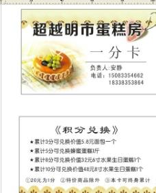 蛋糕房积图片