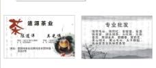 道源茶业图片