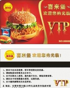 汉堡VIP会员卡图片