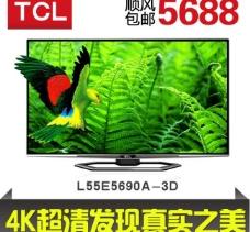 tcl液晶电视直通车图片