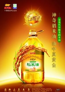 金龙鱼稻米油海报图片