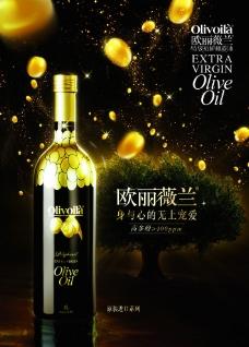 欧丽薇兰 橄榄油海报图片