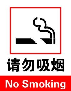 请勿吸烟图片