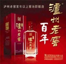 泸州老窖百年白酒广告素材
