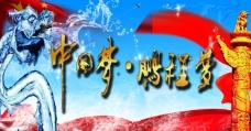 中国梦  鹏程梦