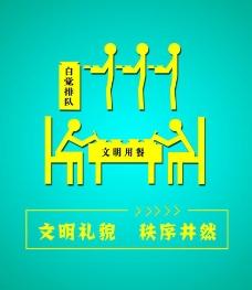 自觉排队 就餐海报图片
