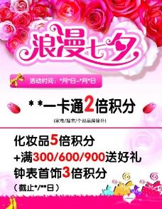 浪漫七夕节图片