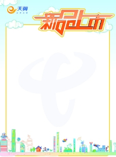 中国电信 新品上市图片