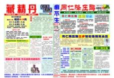 藏经丹报纸图片