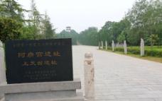 秦阿房宫遗址图片