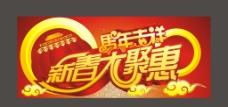 春节海报?#35745;? style=