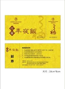 年夜饭餐券券封图片