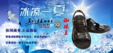 冰凉一夏凉鞋