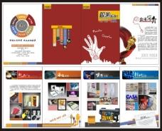 广告设计公司折页