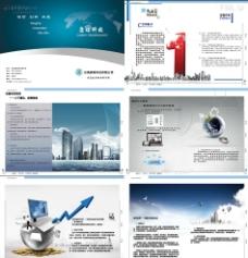 科技宣传册图片