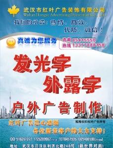 武汉红叶广告宣传单图片