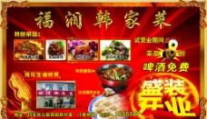 福润韩家菜图片