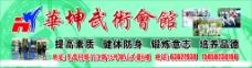华坤武术会馆喷绘图片