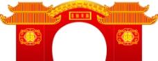 中式婚礼门庭图片