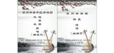 中國分展架海報圖片