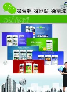 微营销宣传页